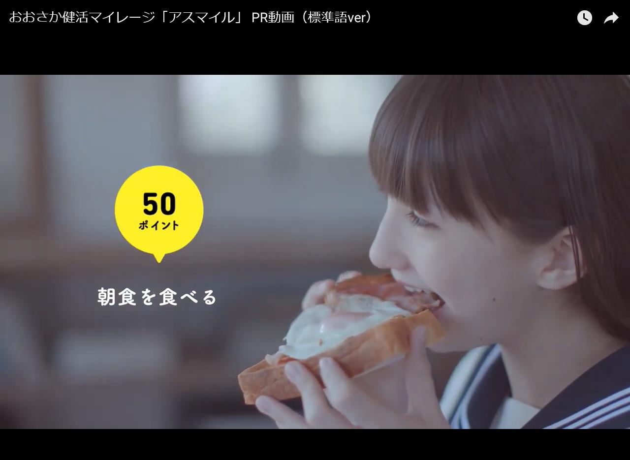 大阪府民の健康をサポートするアプリ「アスマイル」