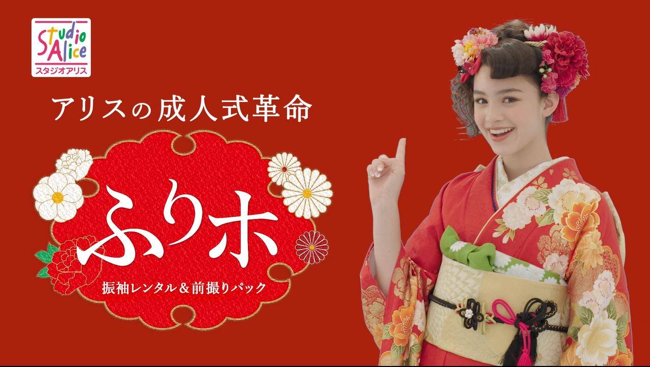 スタジオアリス ふりホ TV-CM